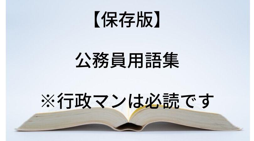 【保存版】公務員用語集【現役公務員がまとめました】