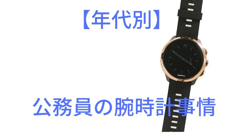 【年代別】地方公務員(県庁)の腕時計事情について。