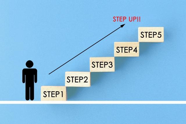 出世・成功までのステップ