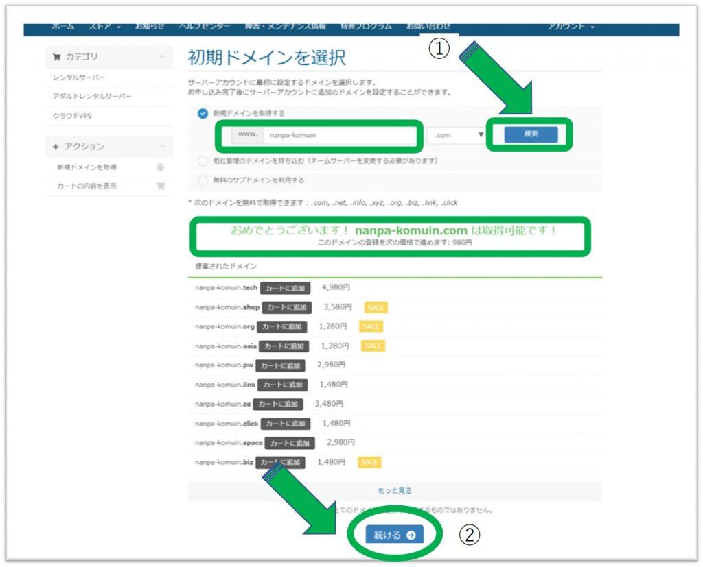 mixhostドメイン選択画面(入力後)