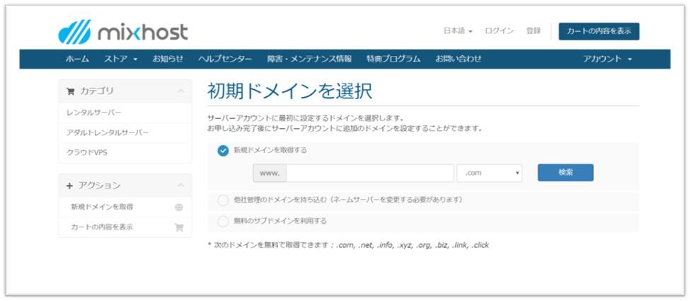 mixhostドメイン選択画面