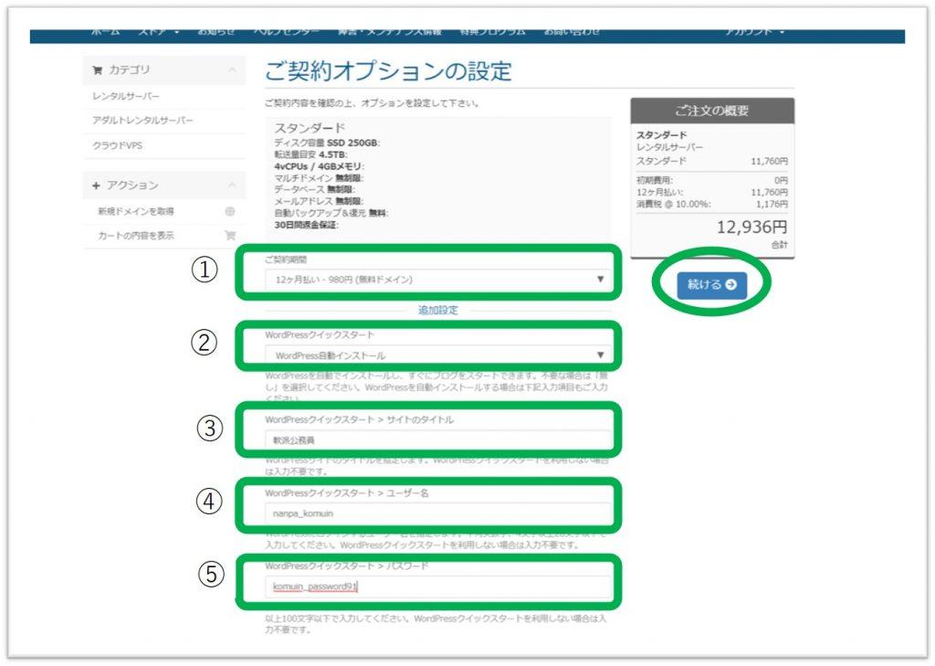 mixhost契約オプション(入力後)