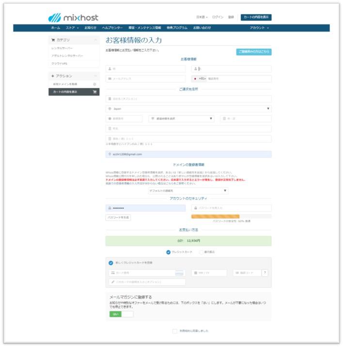 支払い情報入力画面