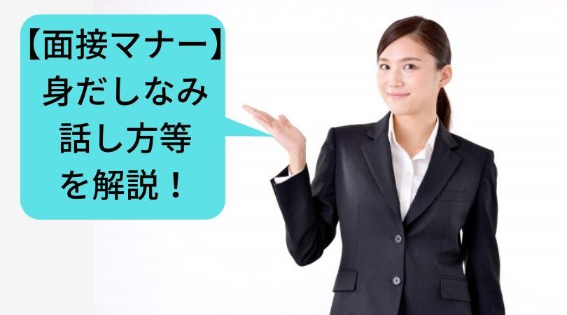 公務員試験の面接マナー(服装・髪型等)を教えます!【量産型になりましょう】