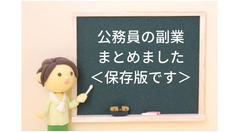 黒板に「公務員の副業 まとめました」と書かれている