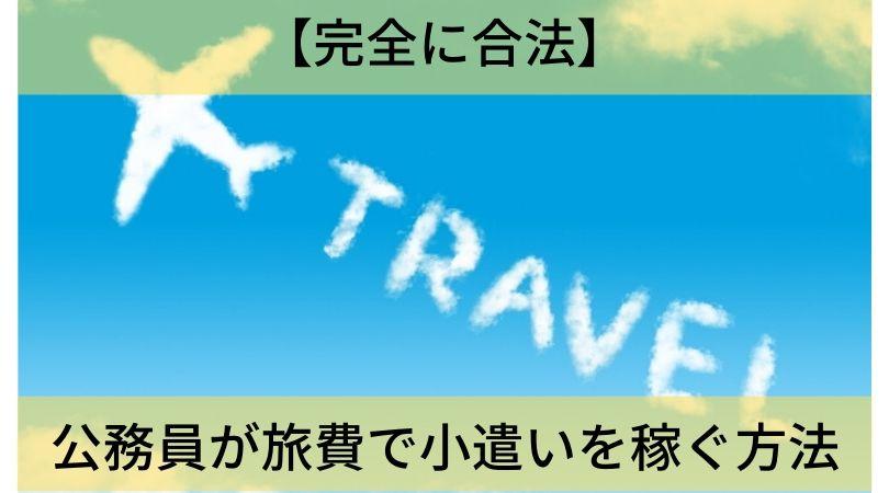 【完全に合法】公務員が出張旅費で小遣いを稼ぐ方法