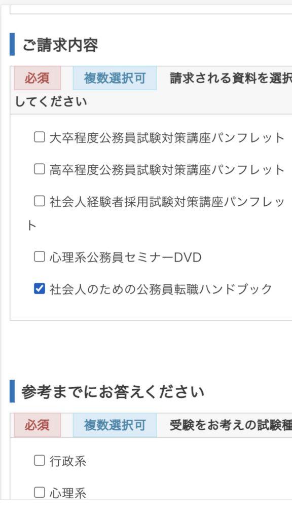 クレアール資料請求の画面